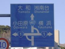 中国大連生活・観光旅行通信**-小田原までの看板
