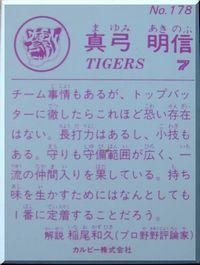 プロ野球カード倶楽部-マユミ3
