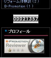 B-Promotion