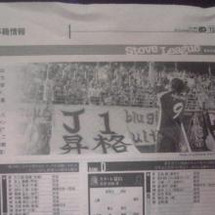 サッカー新聞エルゴラ