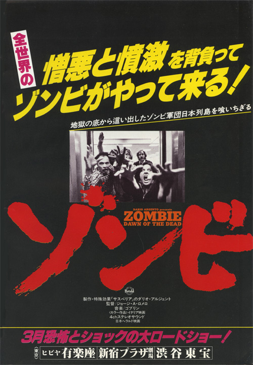ゾンビ広告1979