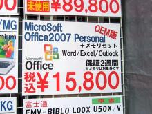オフィス2007 OEM版