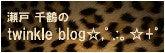 瀬戸千鶴の『twinkle blog☆,゜.:。☆+゜』