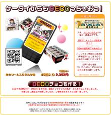 高田明美オフィシャルブログ「Angel Touch」Powered by Ameba-DECOチョコ