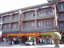 瀋陽 辺家 餃子城