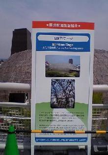 環境配慮施設看板