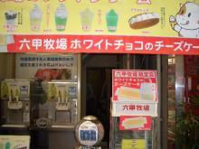 六甲牧場のソフトクリーム