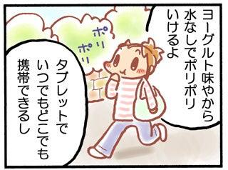 プクリン日記 ~子育てマンガ奮闘記~-3回目_5.jpg