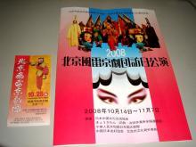 京劇パンフ