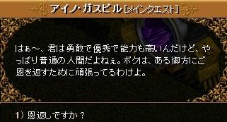 9-1 アップグレード宝石鑑定能力①12