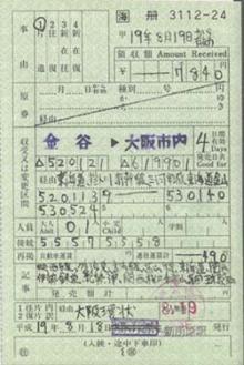 JR東海出札補充券