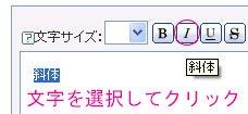 3.文字を選択して「I」をクリック
