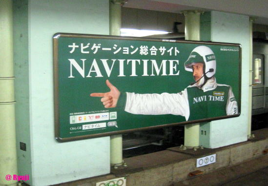 NAVITIME@六本木駅