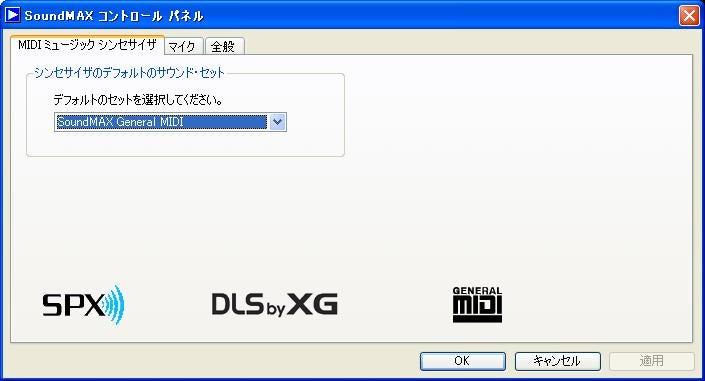 soundmax ダウンロード