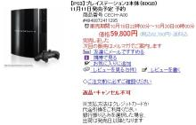 PS3rt4