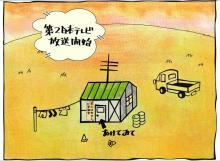 第二日本テレビ