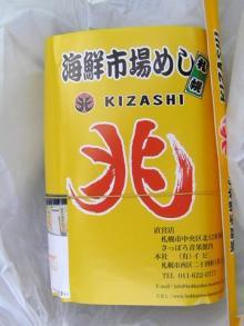 裏Rising REDS 浦和レッズ応援ブログ-海鮮市場めし