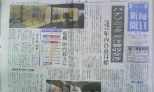 毎日新聞表紙