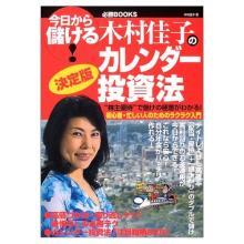 木村佳子のブログ