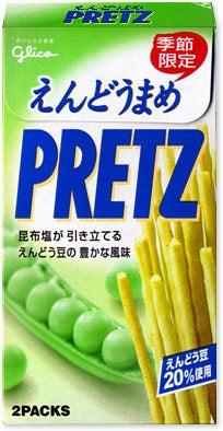 えんどう豆プリッツ