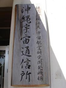 沖縄宇宙通信所