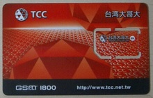 台湾大哥大のSIMカード