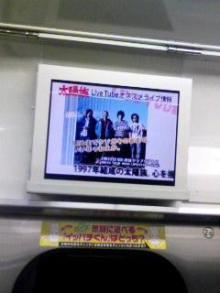 太陽族花男のオフィシャルブログ「太陽族★花男のはなたれ日記」powered byアメブロ-つぎの駅はー、、