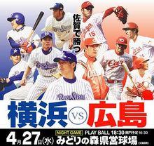 横浜vs広島