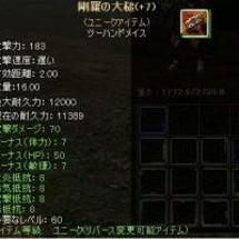 第9弾武器(`・ω・…