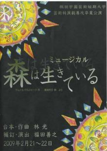 桐朋学園芸術短期大学芸術科演劇専攻同窓会-42期森は生きている