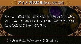 9-1 アップグレード宝石鑑定能力①3
