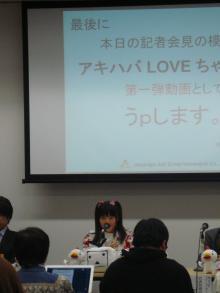 桃井はるこオフィシャルブログ「モモブロ」Powered by アメブロ-AKIHABALOVE RECORDS01