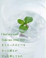 言葉 歌詞 I feel my soul 2 YUI.
