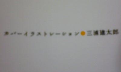 カバーイラストレーション三浦建太郎