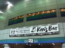 出たっ!KEN'S BAR