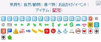 9.絵文字(記号)