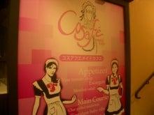 チャイムスのメイドカフェ
