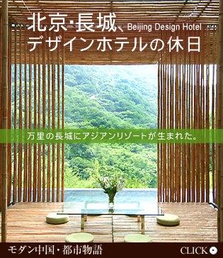 モダン中国・都市物語 北京・長城 デザインホテルの休日