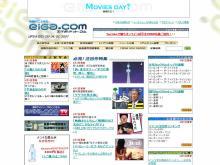 eiga.com エイプリルフール 画像