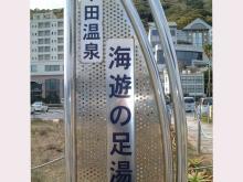 下田 足湯の看板
