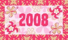 2008 ホヌダイアリー