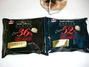チョコデニッシュ1