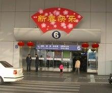 北京空港入り口