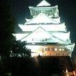 夜の大阪城だぜ〜ぃ(…