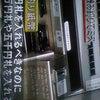 """""""とんだ""""大損…。-名古屋の地下鉄某駅で-の画像"""