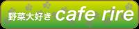 野菜大好き Cafe rire
