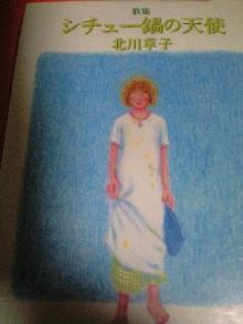 シチュー鍋の天使