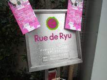 網タイ秘書日記-Ryu