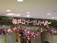 神戸スイーツハーバー