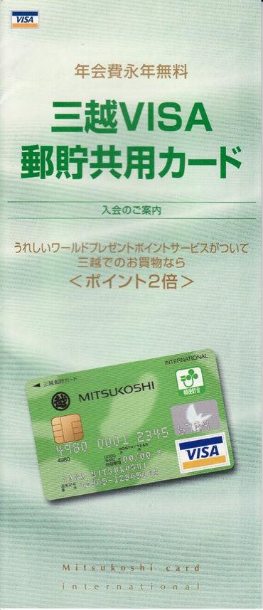 三越VISA郵貯共用カード申込書07...